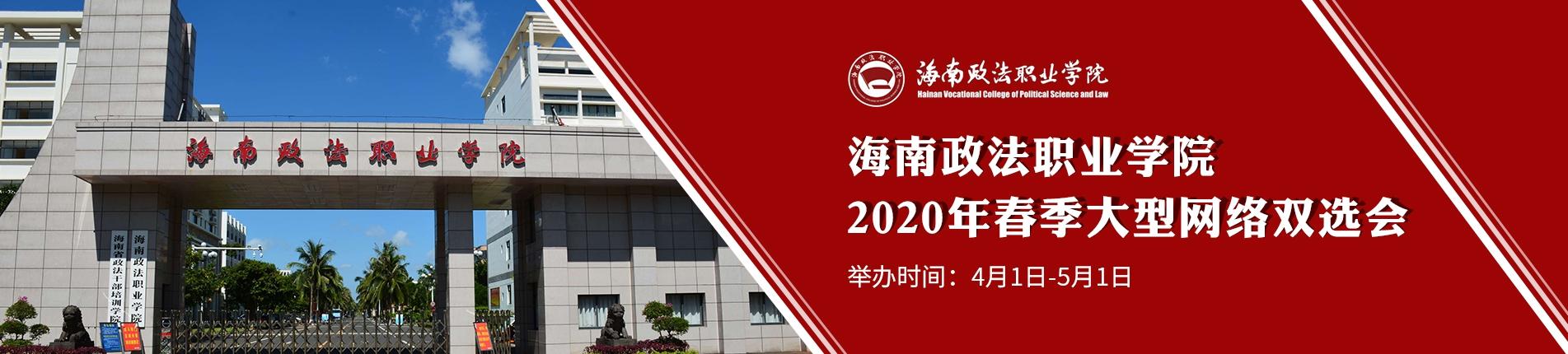 海南政法职业学院2020年春季大型网络双选会
