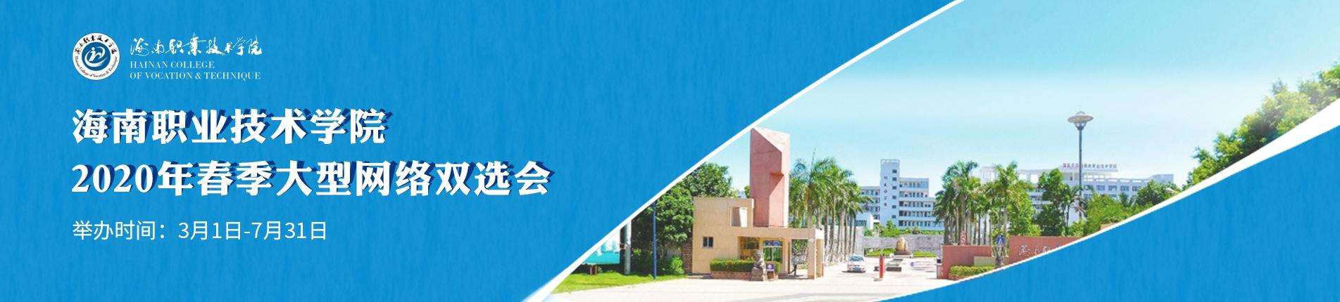 海南职业技术学院2020年春季大型网络双选会