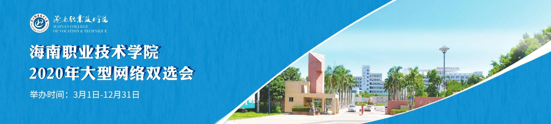 海南职业技术学院2020年大型网络双选会