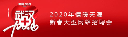 2020年情暖天涯新春大型网络招聘会