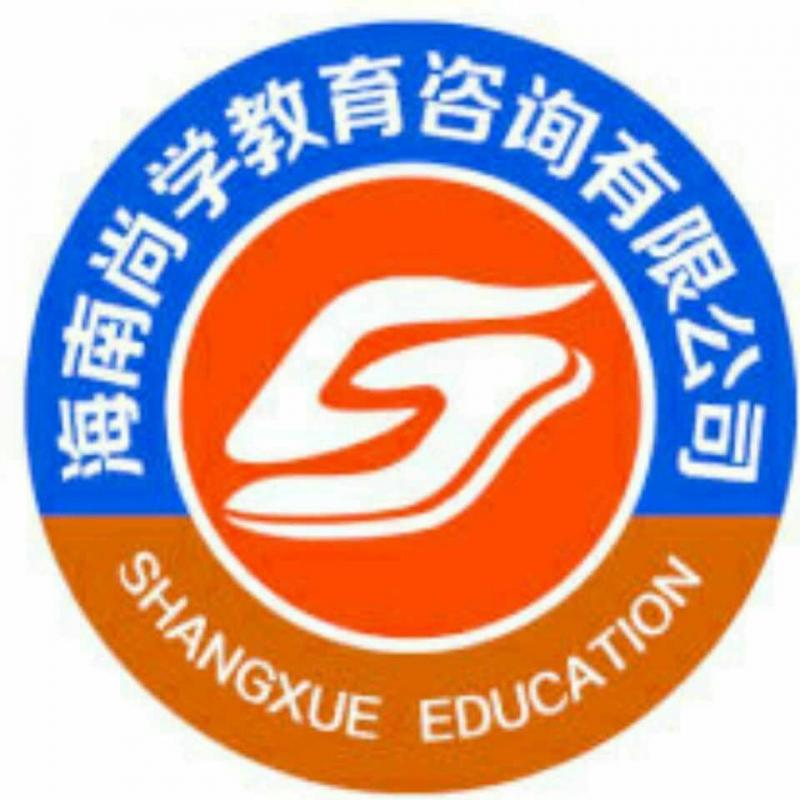 海南尚学教育