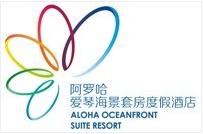 海南阿罗哈酒店有限公司