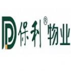 保利物业发展股份有限公司三亚分公司