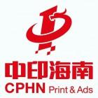 中印海南图文广告有限公司