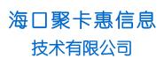 海口聚卡惠信息技术有限公司