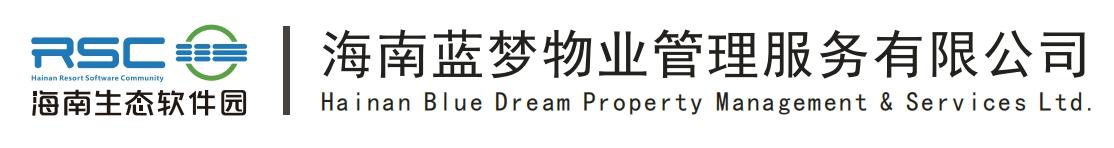 海南蓝梦物业管理服务有限公司