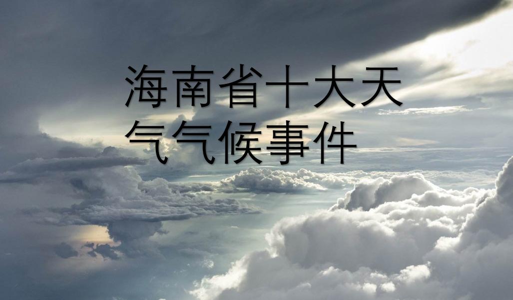 2018年海南省十大天气气候事件