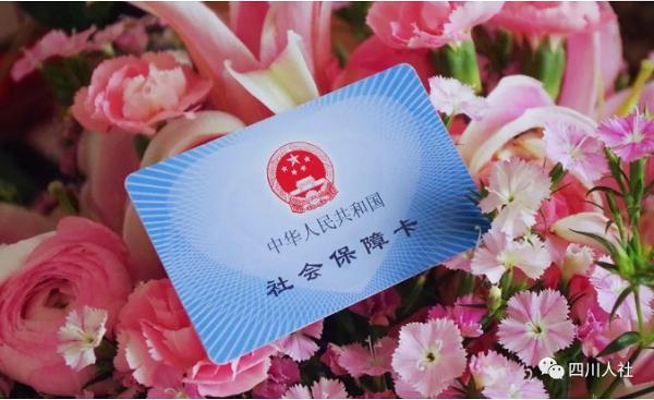 明年起四川全面停用省本级医保卡启用社保卡,热点问题看这里!