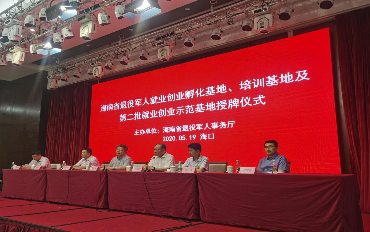 """热烈祝贺海南待君职业培训学校被认定为""""海南省退役军人就业创业"""