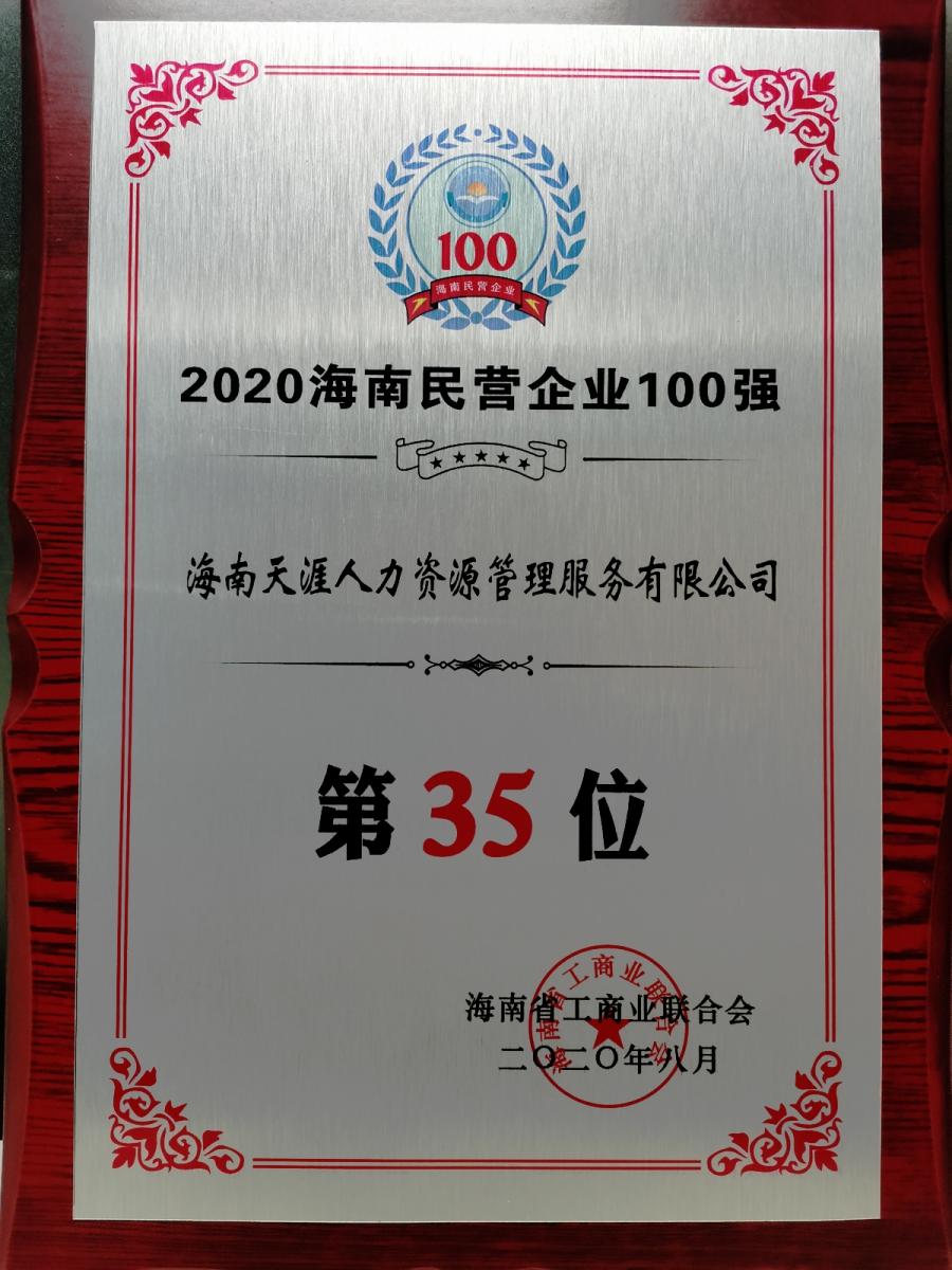 """祝贺天涯人力入选""""2020海南民营企业100强"""""""