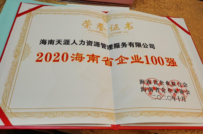"""祝贺天涯人力荣登2020年""""海南省企业100强"""" 、""""海南省"""