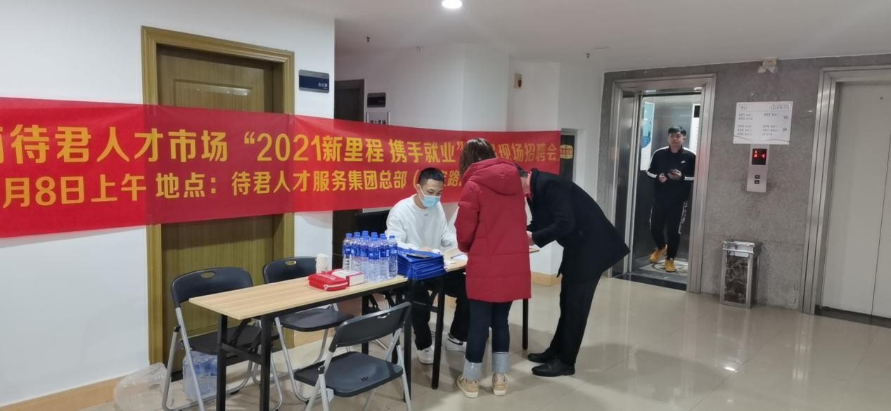 """""""2021新里程 • 携手就业"""" 海南待君人才市场精品现场招"""