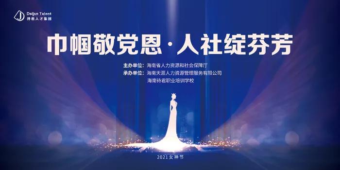 """海南省人社厅""""巾帼敬党恩,人社绽芬芳""""女神节活动"""