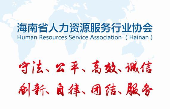 热烈庆祝海南省人力资源服务行业协会第一次筹备会议顺利召开